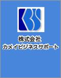 株式会社カメイビジネスサポート