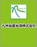 九州地産地消株式会社