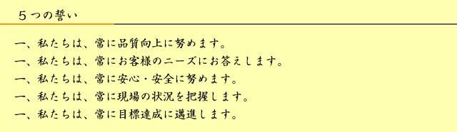 5つの誓い