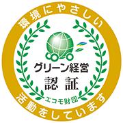 益城第2センター 平成16年7月認証取得 (平成26年永年表彰受賞)