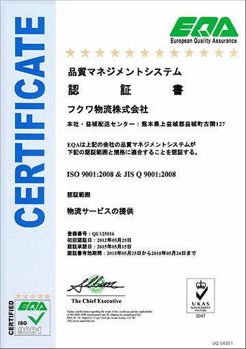 登録番号 QU125016