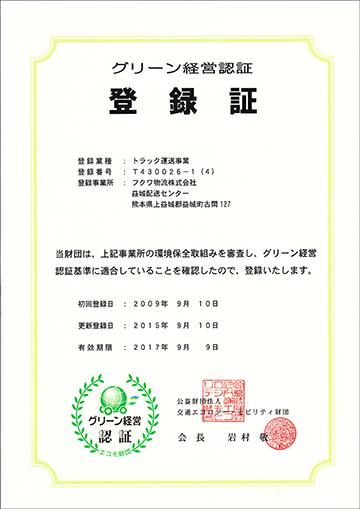 登録番号 T430026-1(4)