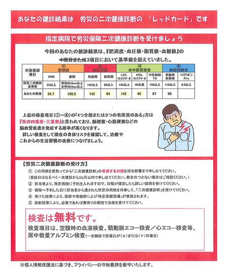 労災2次検診の勧奨(レッドカード)