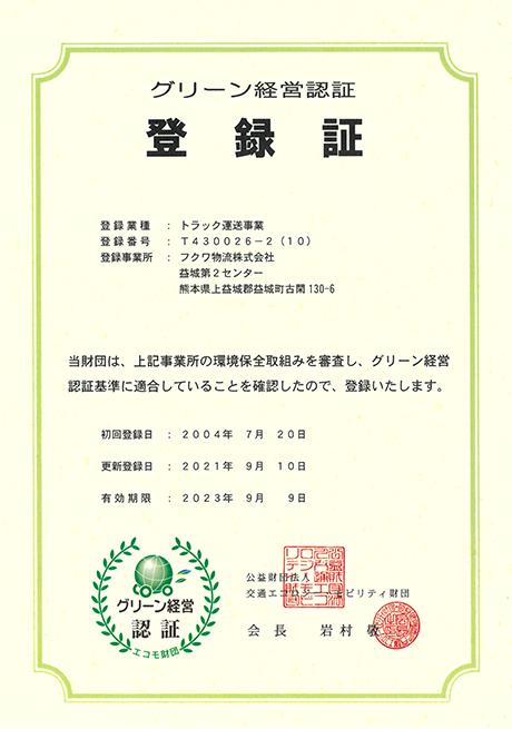 グリーン経営認証登録証(2021)